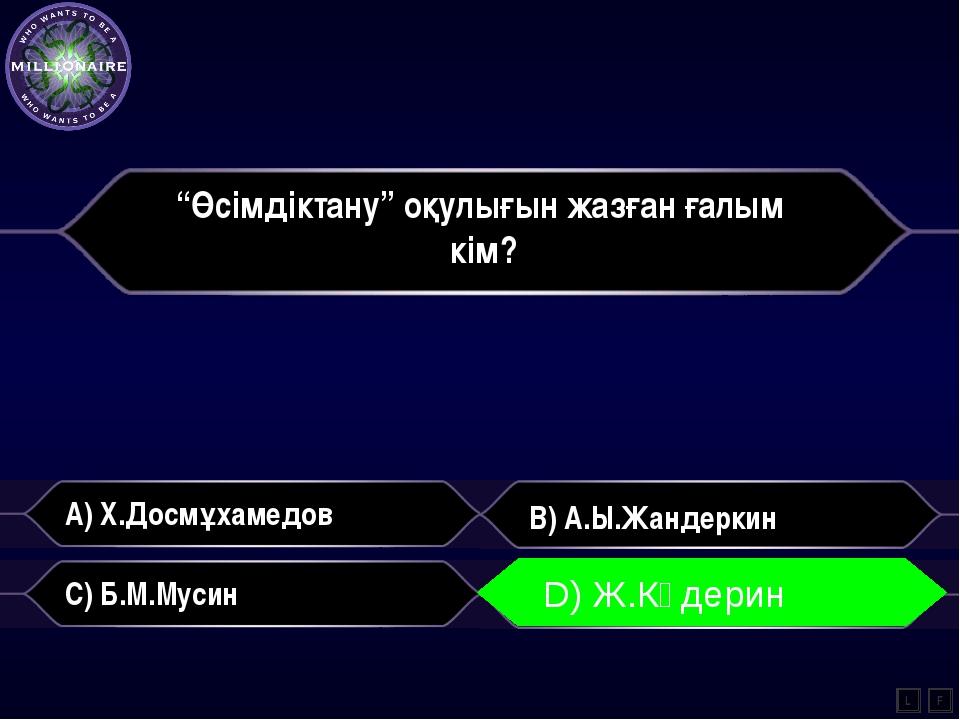 """""""Өсімдіктану"""" оқулығын жазған ғалым кім? A) Х.Досмұхамедов B) А.Ы.Жандеркин C..."""