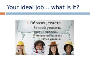 Have you chosen your future job yet? What job have you chosen (or would you l