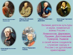 Великие деятели культуры и науки, знаменитые воины России – Ломоносов, Держав