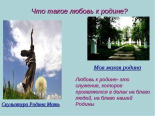 Что такое любовь к родине? Скульптура Родина Мать Моя малая родина Любовь к р