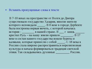 Вставить пропущенные слова в тексте В 7-10 веках на пространстве от Волги до