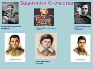 Защитники Отечества Алексей Петрович Маресьев Екатерина Илларионовна Михайлов