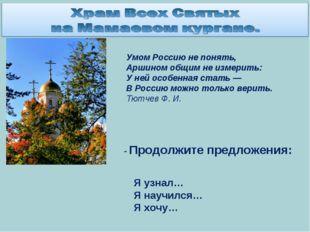 Умом Россию не понять, Аршином общим не измерить: У ней особенная стать — В Р