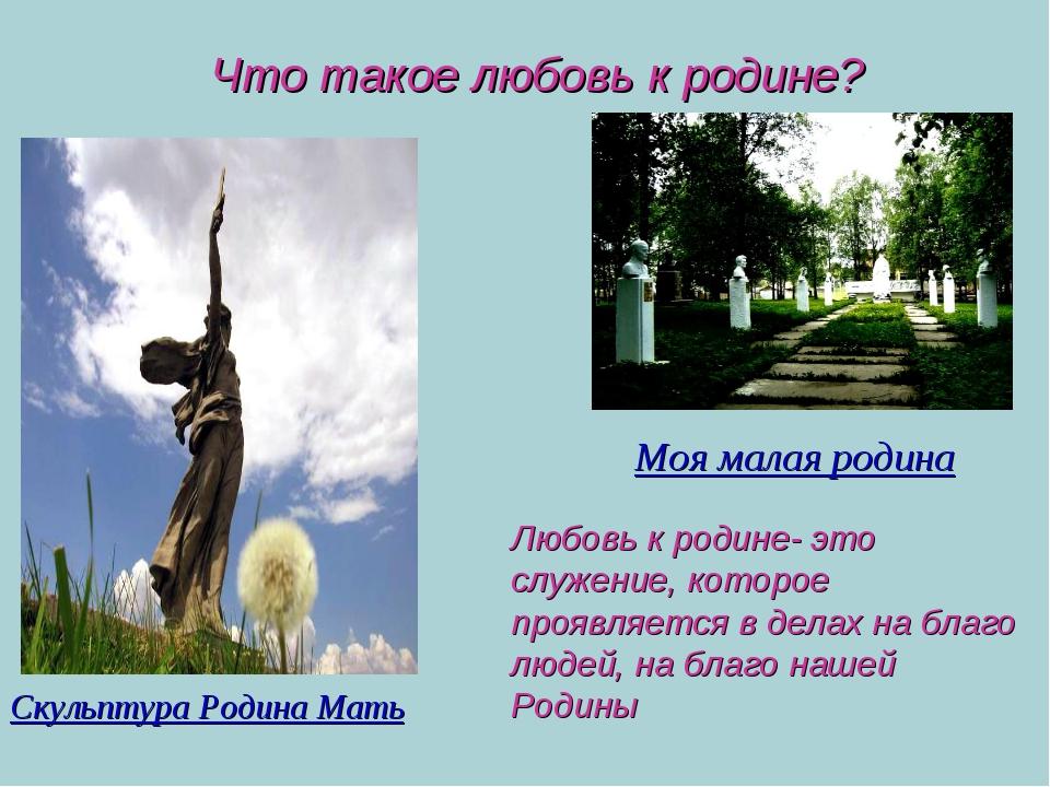 Что такое любовь к родине? Скульптура Родина Мать Моя малая родина Любовь к р...