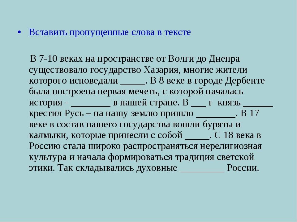 Вставить пропущенные слова в тексте В 7-10 веках на пространстве от Волги до...