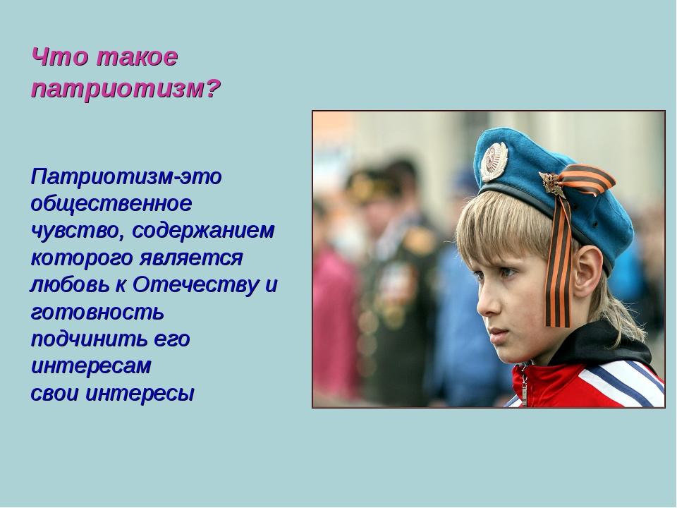 Что такое патриотизм? Патриотизм-это общественное чувство, содержанием которо...