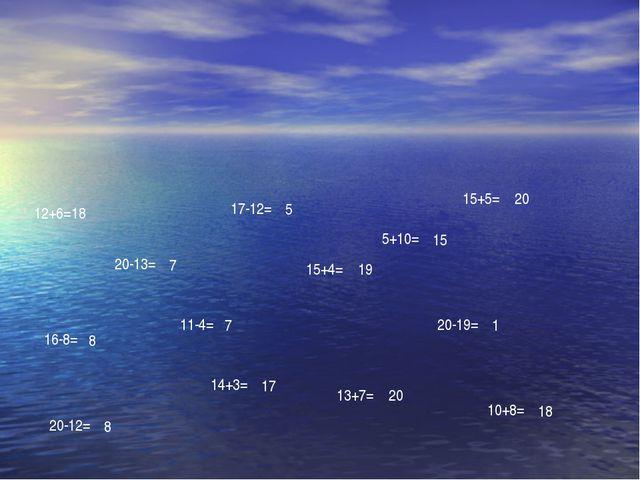12+6=18 20-13= 17-12= 15+4= 5+10= 16-8= 14+3= 20-19= 13+7= 11-4= 20-12= 15+5=...