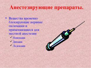 Анестезирующие препараты. Вещества временно блокирующие нервные окончания и п