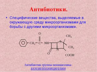 Антибиотики. Специфические вещества, выделяемые в окружающую среду микроорган