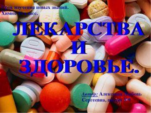 Автор: Алексеева Любовь Сергеевна, школа №9 Урок изучения новых знаний. Химия