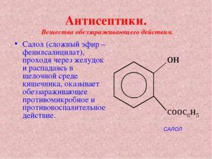 Антисептики. Салол (сложный эфир – фенилсалицилат), проходя через желудок и р