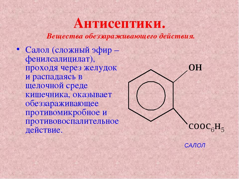 Антисептики. Салол (сложный эфир – фенилсалицилат), проходя через желудок и р...