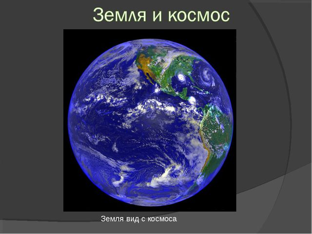 Земля вид с космоса