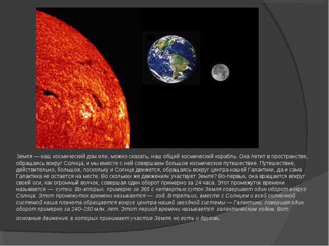 Земля — наш космический дом или, можно сказать, наш общий космический корабль...