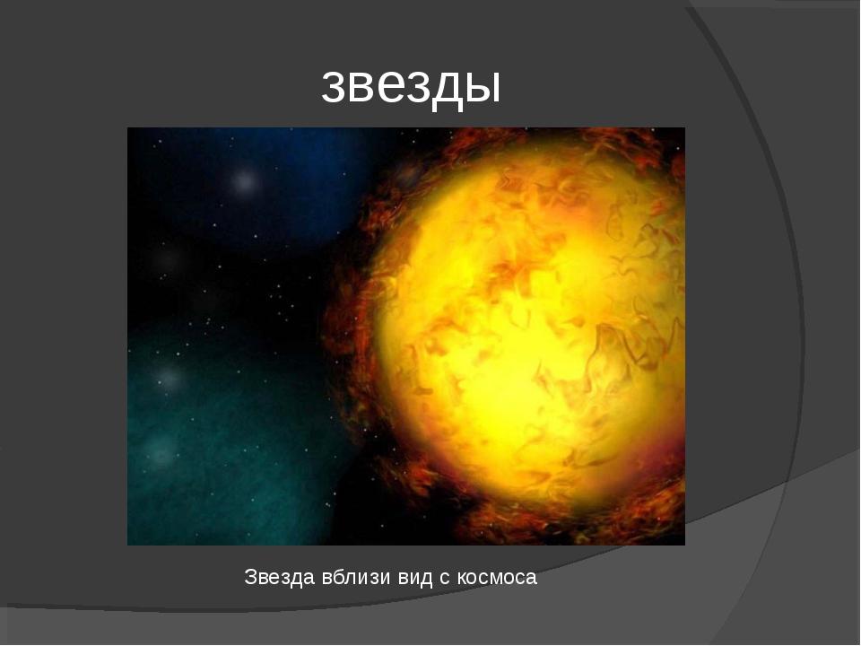 звезды Звезда вблизи вид с космоса