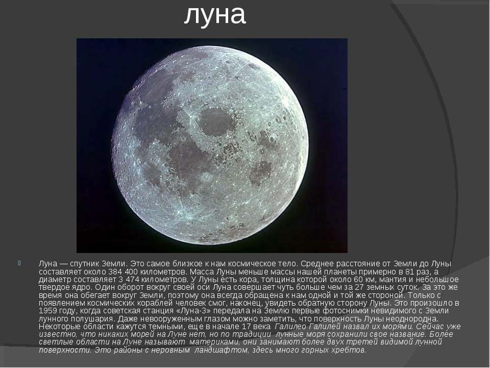 луна Луна — спутник Земли. Это самое близкое к нам космическое тело. Среднее...