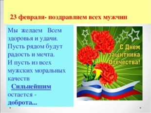 23 февраля- поздравляем всех мужчин Мы желаем Всем здоровья и удачи. Пусть р