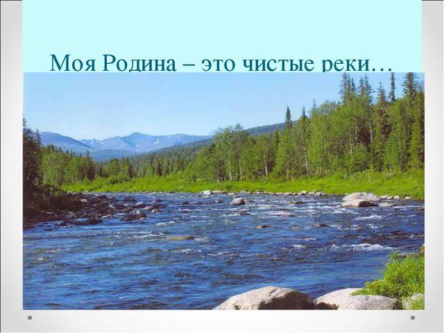 Моя Родина – это чистые реки…