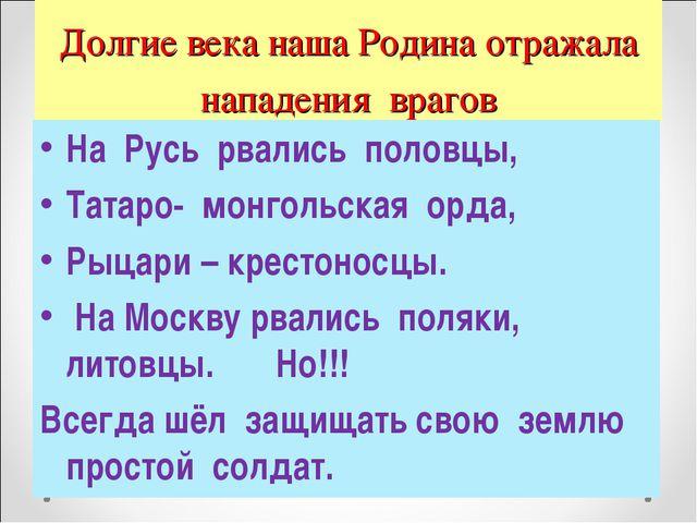 Долгие века наша Родина отражала нападения врагов На Русь рвались половцы, Та...