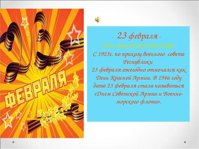 23 февраля - День защитника Отечества. С 1923г. по приказу военного совета Ре...