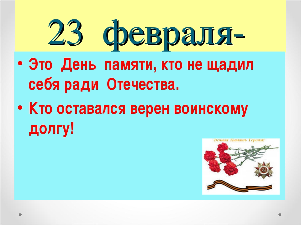 23 февраля- Это День памяти, кто не щадил себя ради Отечества. Кто оставался...