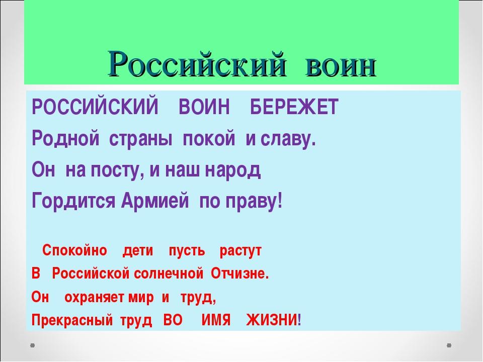 Российский воин РОССИЙСКИЙ ВОИН БЕРЕЖЕТ Родной страны покой и славу. Он на по...