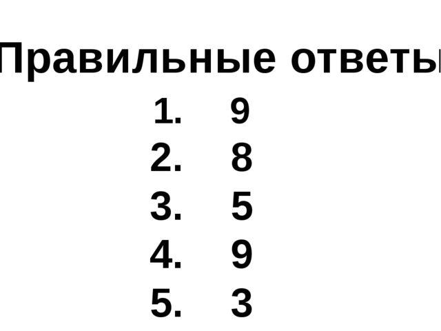 Правильные ответы 9 8 5 9 3