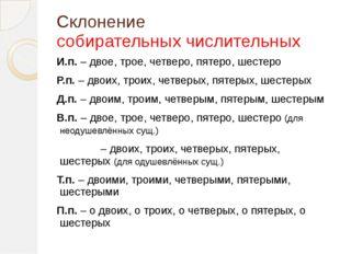 Склонение собирательных числительных И.п. – двое, трое, четверо, пятеро, шест