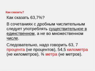 Как сказать? Как сказать 63,7%? В сочетаниях с дробным числительным следует у