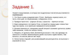 Задание 1. Укажите предложения, в которых все выделенные числительные являютс