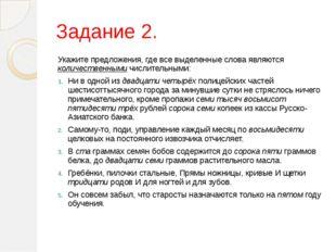 Задание 2. Укажите предложения, где все выделенные слова являются количествен