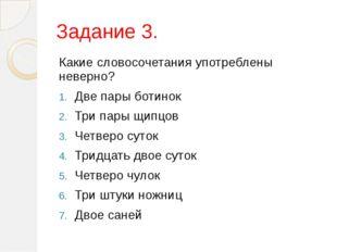 Задание 3. Какие словосочетания употреблены неверно? Две пары ботинок Три пар