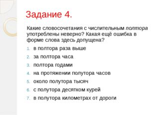 Задание 4. Какие словосочетания с числительным полтора употреблены неверно? К