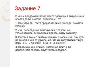 Задание 7. В каких предложениях на месте пропуска в выделенных словах должно