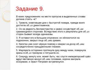 Задание 9. В каких предложениях на месте пропуска в выделенных словах должна