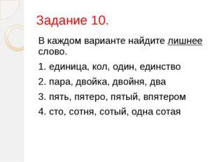 Задание 10. В каждом варианте найдите лишнее слово. 1.единица, кол, один, ед