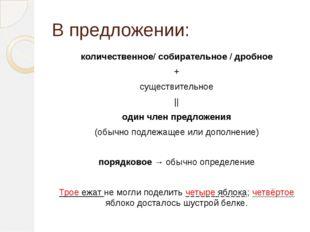 В предложении: количественное/ собирательное / дробное + существительное || о