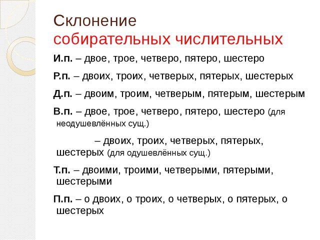 Склонение собирательных числительных И.п. – двое, трое, четверо, пятеро, шест...