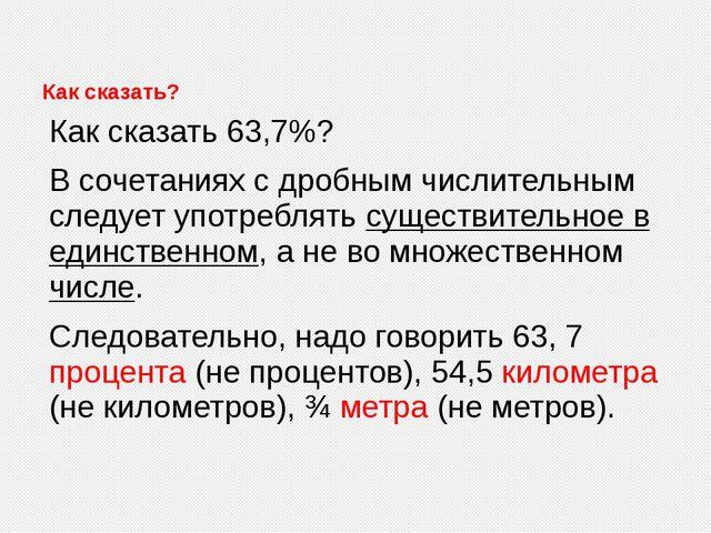 Как сказать? Как сказать 63,7%? В сочетаниях с дробным числительным следует у...