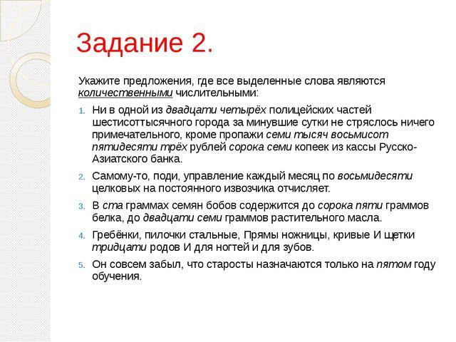 Задание 2. Укажите предложения, где все выделенные слова являются количествен...