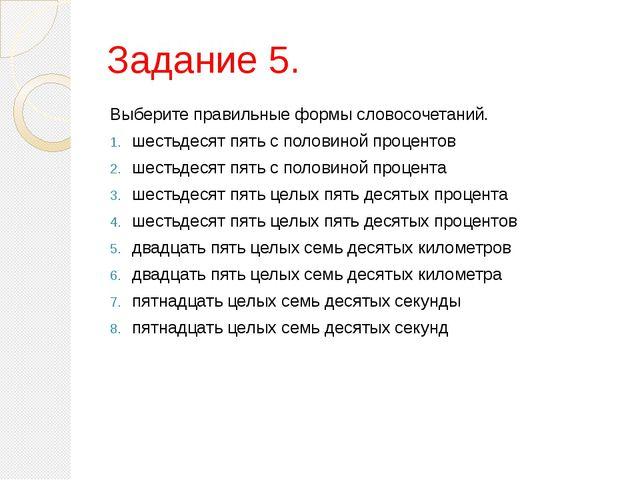 Задание 5. Выберите правильные формы словосочетаний. шестьдесят пять с полови...