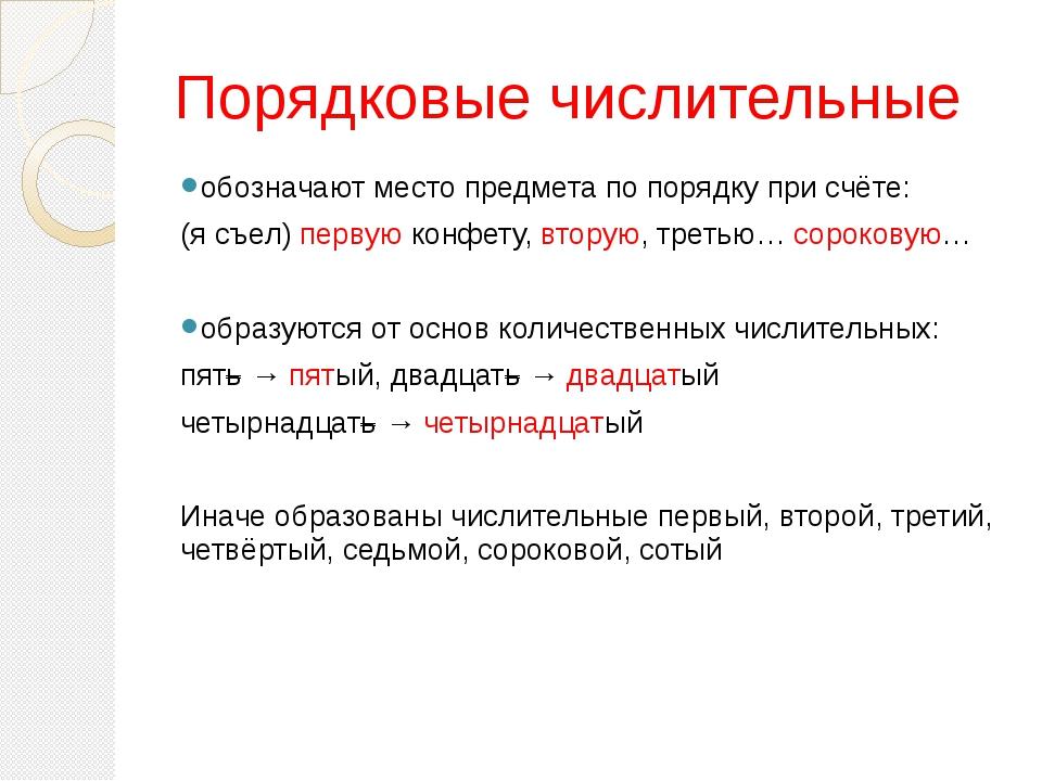 Порядковые числительные обозначают место предмета по порядку при счёте: (я съ...