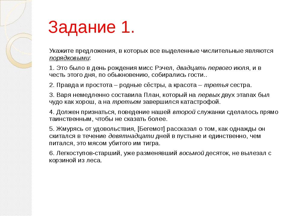 Задание 1. Укажите предложения, в которых все выделенные числительные являютс...
