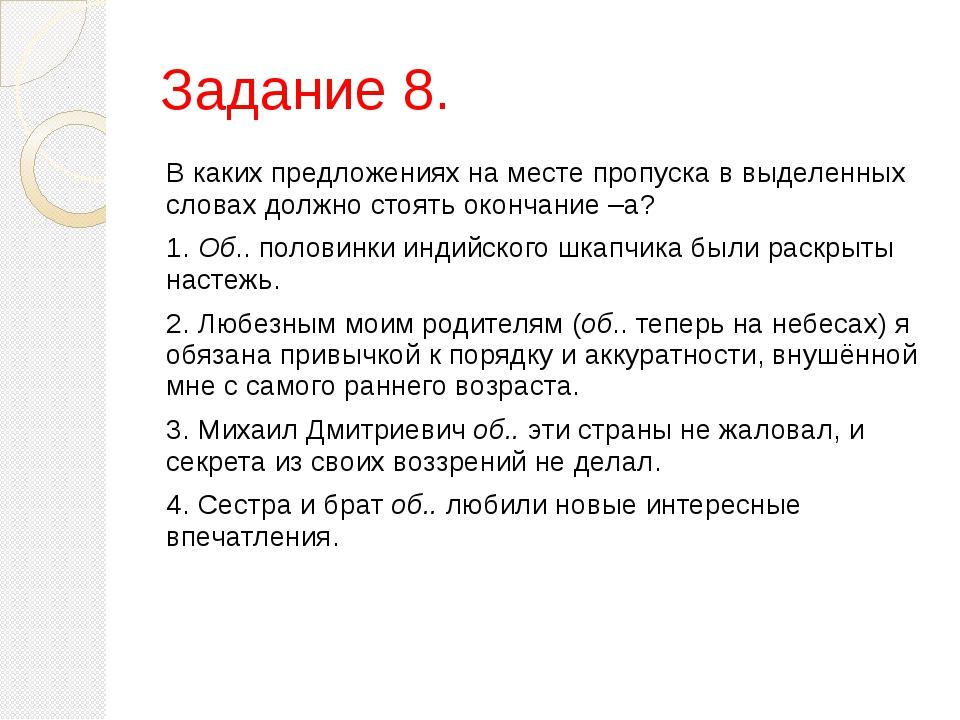 Задание 8. В каких предложениях на месте пропуска в выделенных словах должно...