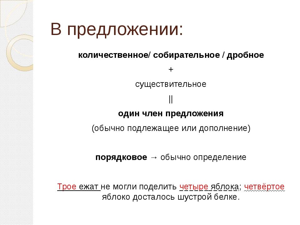 В предложении: количественное/ собирательное / дробное + существительное || о...