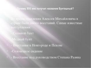 Почему XVII век получил название Бунташный? Во время правления Алексея Михай