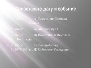 Сопоставьте дату и событие 1. 1649г.А) Восстание Степана Разина 2.