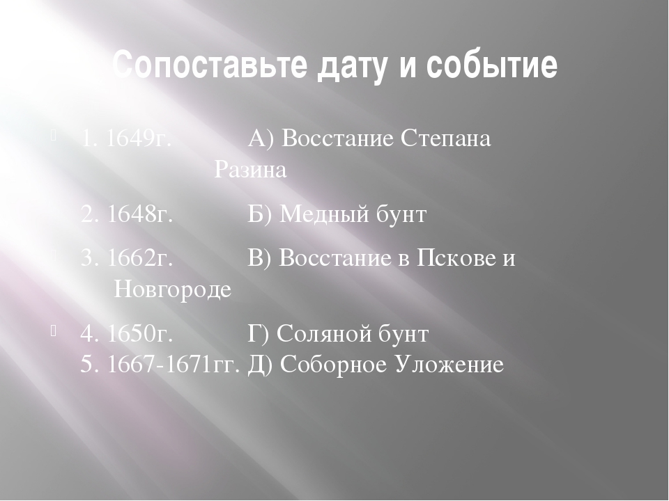 Сопоставьте дату и событие 1. 1649г.А) Восстание Степана Разина 2....