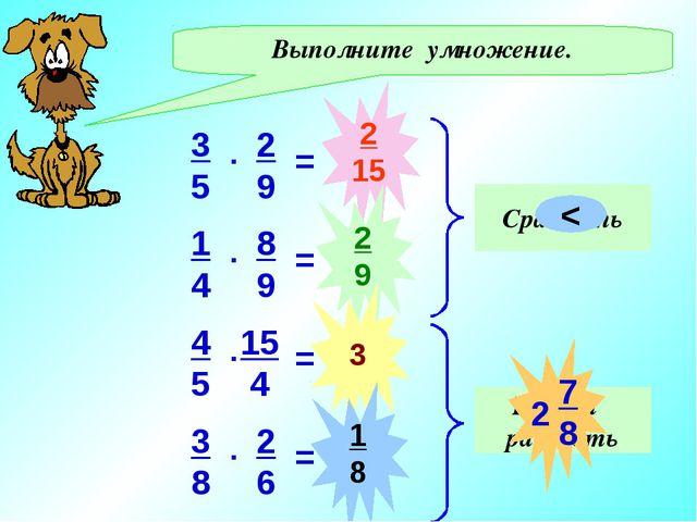 Выполните умножение. 2 15 2 9 3 1 8 Сравнить < Найти разность
