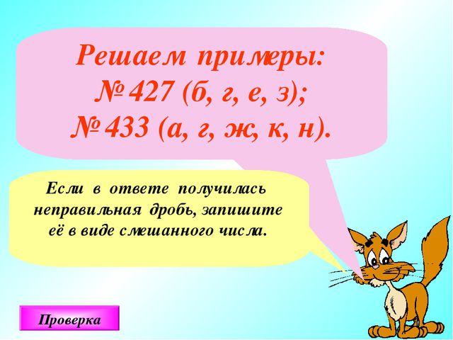 Решаем примеры: № 427 (б, г, е, з); № 433 (а, г, ж, к, н). Проверка Если в от...